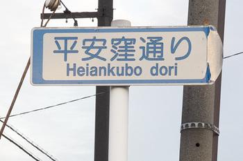 heiankubo3.jpg